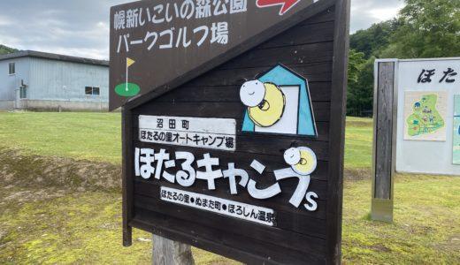 【沼田町ほたるの里オートキャンプ場】コテージ写真多めでレポ!子供が喜ぶ場内を詳しく解説【紹介編】