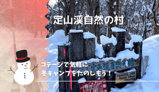 【定山渓自然の村】初の冬キャンプに挑戦!母と子供だけの母子キャンプでも楽々のコテージ泊をコテージ内写真多めに解説!