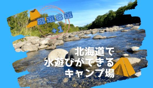 北海道で水遊びができるおすすめキャンプ場【厳選8選+1】夏休みは子供と一緒にキャンプへ行こう!【ファミリーキャンプに最適】