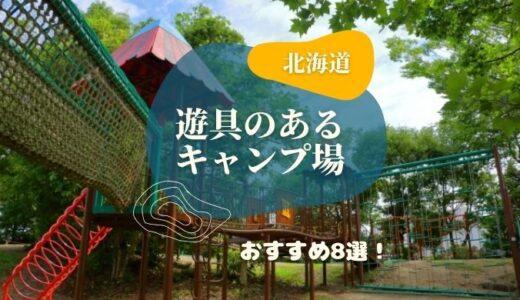 北海道でファミリーキャンプ!遊具が充実で子供が大喜びなキャンプ場【おすすめ8選】赤ちゃんから小学生までみんな満足!