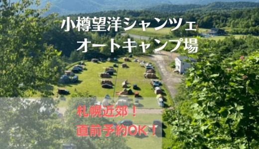 【小樽望洋シャンツェオートキャンプ場】札幌から近くて便利!直前予約ができて気軽に利用できる初心者に嬉しいキャンプ場!