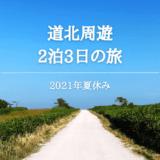 【道北周遊】【2021夏休み】美しい利尻富士に感動!稚内観光と豊富温泉でオイル風呂も楽しんだ2泊3日旅