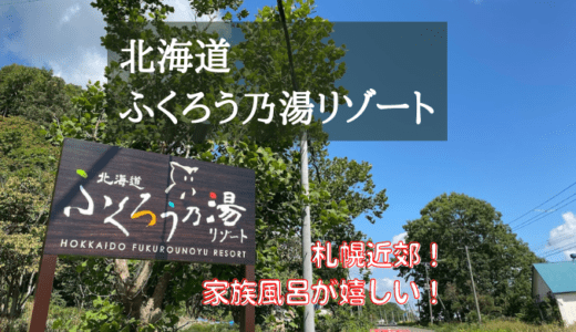 【北海道ふくろう乃湯リゾート】札幌から1時間!家族風呂の温泉が嬉しいキャンプ場を写真多めで徹底解説【2021年NEWオープン】